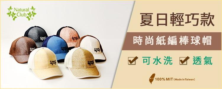 目前顯示的是「時尚紙編棒球帽」
