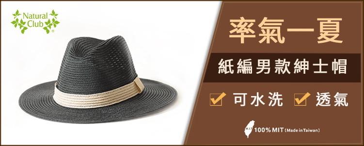 目前顯示的是「紙編男款紳士帽」