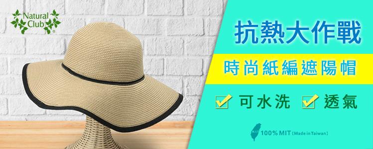 目前顯示的是「時尚紙編遮陽帽」