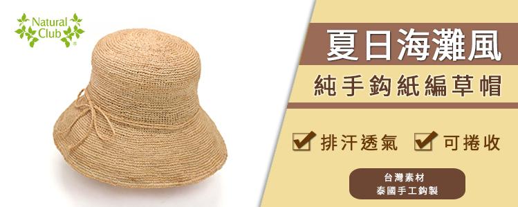 目前顯示的是「純手鈎編織草帽」
