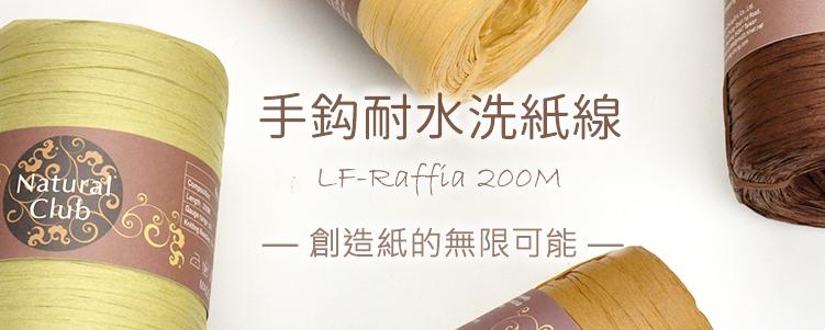 目前顯示的是「LF手鈎耐水洗素色紙紗」