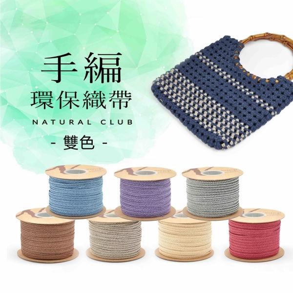 手編環保雙色織帶 50M 1