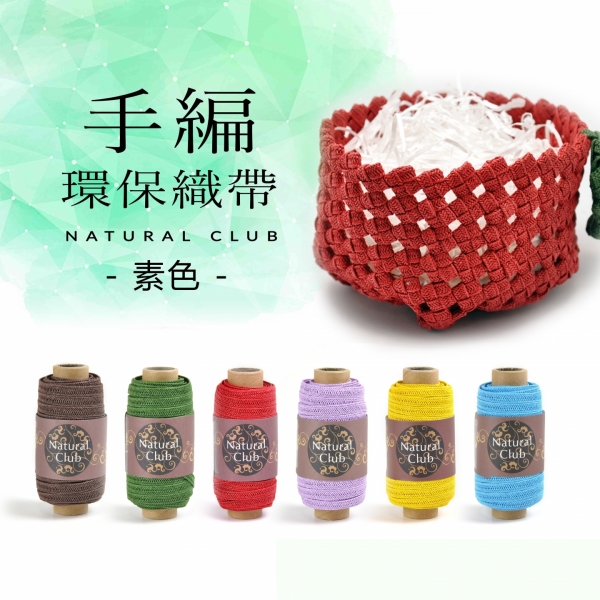 手編環保素色織帶 15Y 1