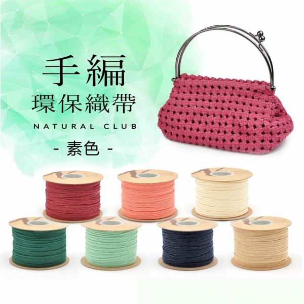 手編環保素色織帶 50M 1